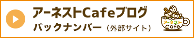 『アーネストcafeイベント』バックナンバー(外部サイト)