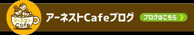アーネストcafeブログ
