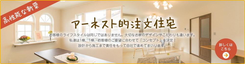 お客様のライフスタイルは同じではありません。 大切なお家のデザインやこだわりも違います。 私達は1棟、1棟、お客様のご要望に合わせて「コンセプト」を決定!設計から施工まで責任を持って自社で進めてまいります。