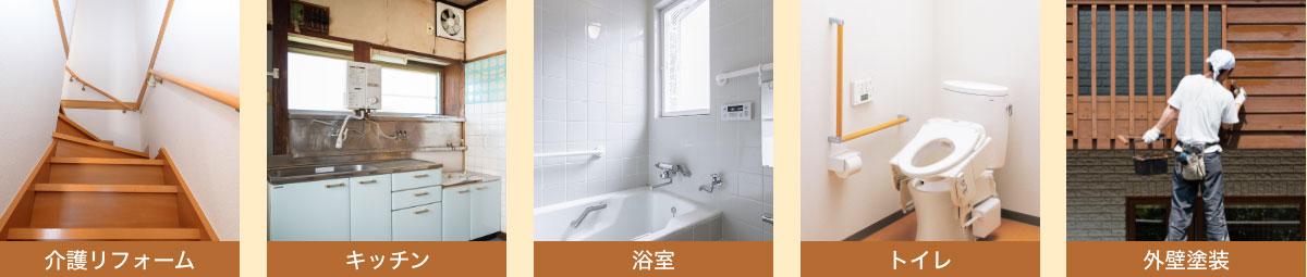 介護リフォーム・キッチン・浴室・トイレ・外壁塗装